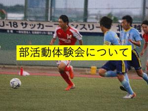 Bukatsu_taiken