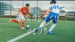 Hokuetsu_club
